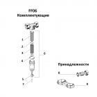 Сетчатый фильтр atoll FF06-1/2B